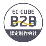 EC-CUBE B2B 認定制作会社に選出いただきました。