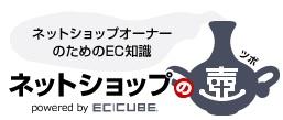 EC-CUBEの公式ブログで、弊社の記事を掲載いただきました。